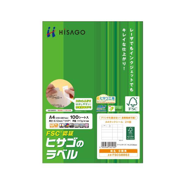 (まとめ)ヒサゴ タックシール(FSC森林認証紙) A4 24面 74.2×35mm FSCGB863 1冊(100シート)【×3セット】