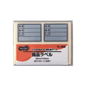 (まとめ) TANOSEE 備品ラベル 32×42mm シルバー 1パック(40片:4片×10シート) 【×20セット】