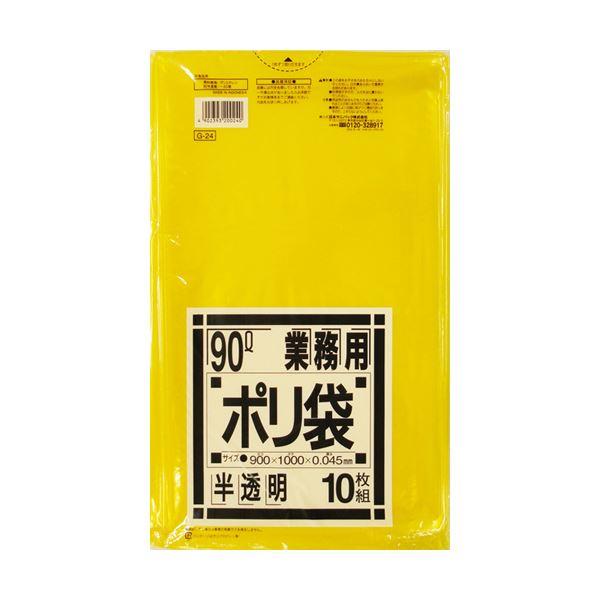 (まとめ) 日本サニパック 業務用ポリ袋 黄色半透明 90L G-24 1パック(10枚) 【×30セット】