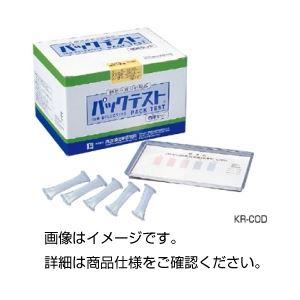 実験器具 環境計測器 簡易水質検査器 パックテスト まとめ KR-Cu 徳用セット ×5セット 本物 トレンド 入数:150