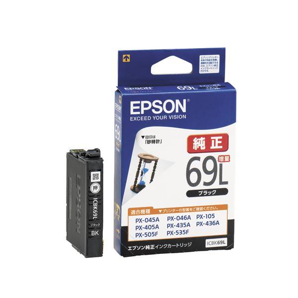 (まとめ) エプソン EPSON インクカートリッジ ブラック 増量 ICBK69L 1個 【×10セット】