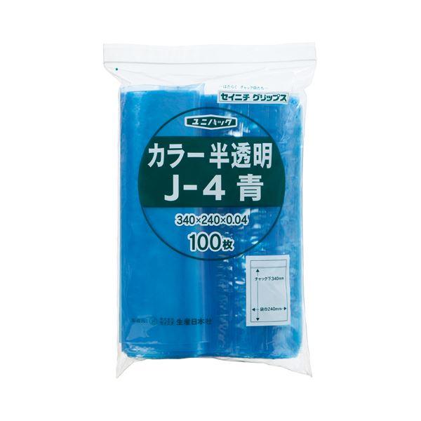(まとめ) セイニチ チャック付袋 ユニパックカラー 半透明 ヨコ240×タテ340×厚み0.04mm 青 J-4アオ 1パック(100枚) 【×10セット】