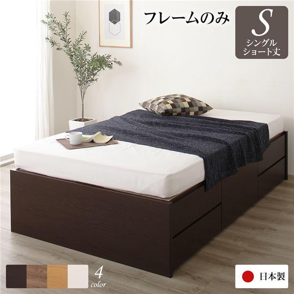 ヘッドレス 頑丈ボックス収納 ベッド ショート丈 シングル (フレームのみ) ダークブラウン 日本製 引き出し5杯【代引不可】