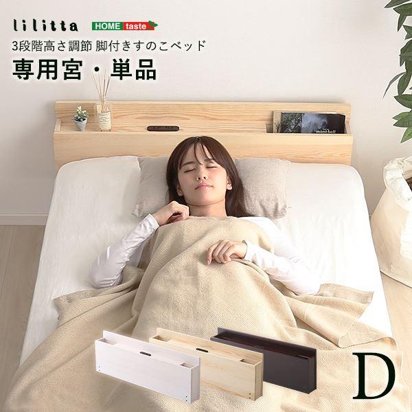 【すのこベッド専用宮 単品】 ダブル用 ナチュラル パイン材 木製 通気性 耐久性 ベッド棚【代引不可】