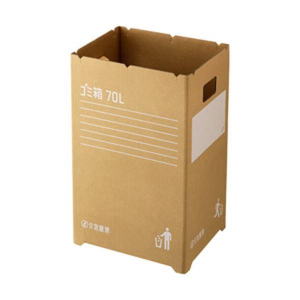 (まとめ)リス 段ボールゴミ箱 容量:73L 2枚組 DS-988-570-0【×3セット】