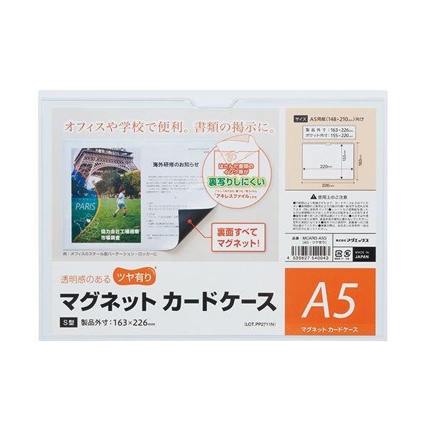 (まとめ) マグエックス マグネットカードケースツヤ有り A5 MCARD-A5G 1枚 【×30セット】