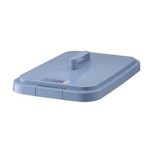 (まとめ)リス ベルク 角型 60L・70L フタブルー DS-920-032-3 1個(本体別売)【×10セット】
