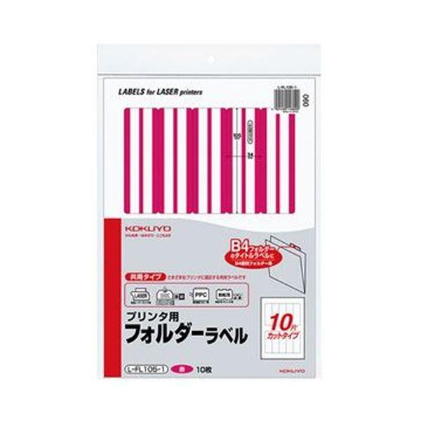 (まとめ)コクヨ プリンタ用フォルダーラベル A410面カット(B4個別フォルダー対応)赤 L-FL105-1 1セット(50枚:10枚×5パック)【×3セット】