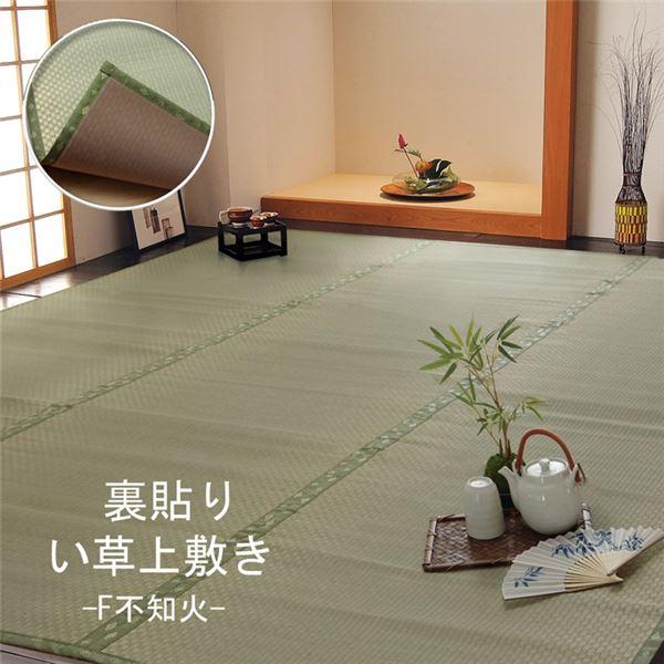 フリーカット い草 上敷き カーペット 『F不知火』 本間6畳(約286.5×382cm)(裏:ウレタン張り)