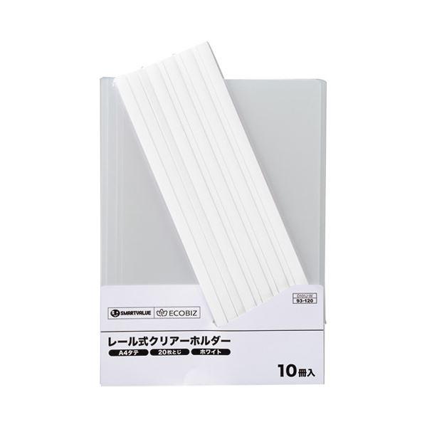 (まとめ) スマートバリュー レールホルダー再生 A4白100冊 D101J-10W【×3セット】