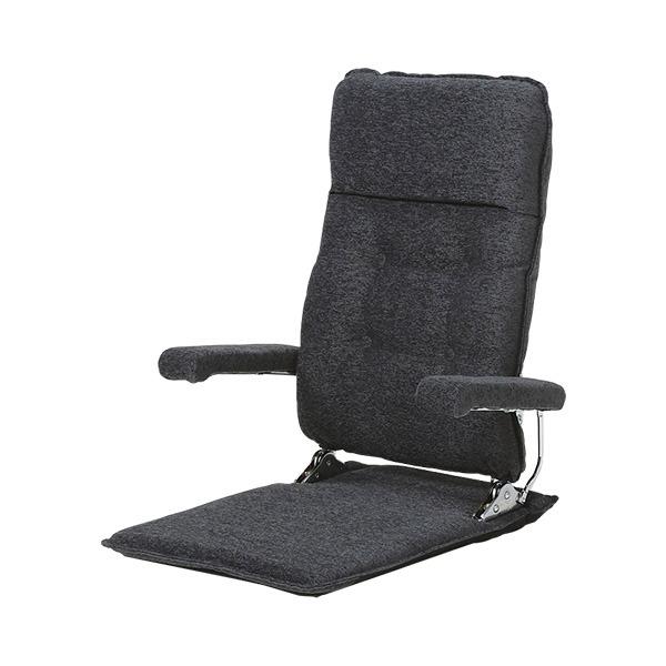 肘付き 座椅子/フロアチェア 【C-CG チャコールグレー】 肘はねあげ式 リクライニング 日本製 『MF-クルーズST』