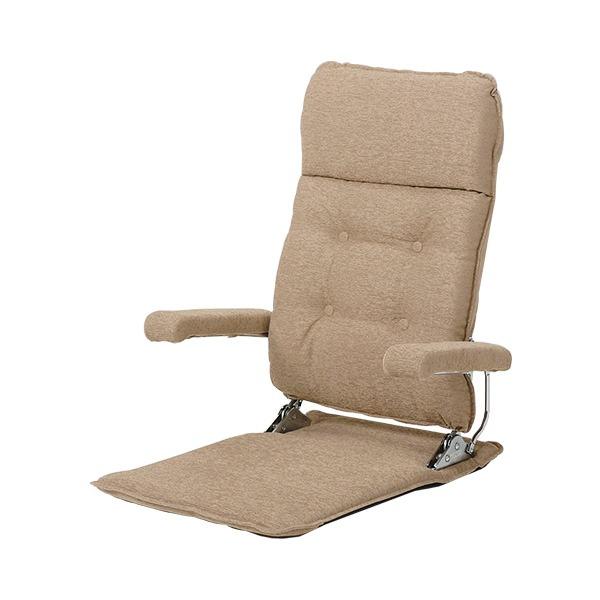肘付き 座椅子/フロアチェア 【C-BE ベージュ】 肘はねあげ式 リクライニング 日本製 『MF-クルーズST』