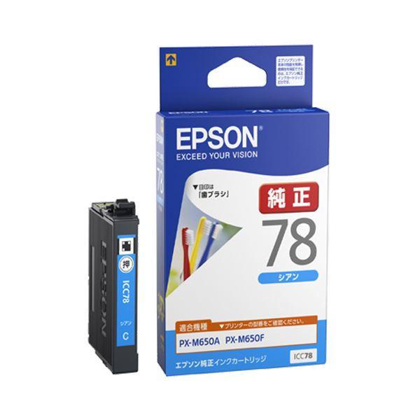 (まとめ) エプソン インクカートリッジ シアンICC78 1個 【×10セット】