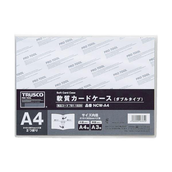 (まとめ) TRUSCO 軟質カードケース A4ダブルタイプ NCW-A4 1枚 【×30セット】