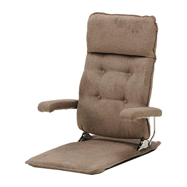 肘付き 座椅子/フロアチェア 【M-CB コーヒーブラウン】 肘はねあげ式 リクライニング 日本製 『MF-クルーズST』