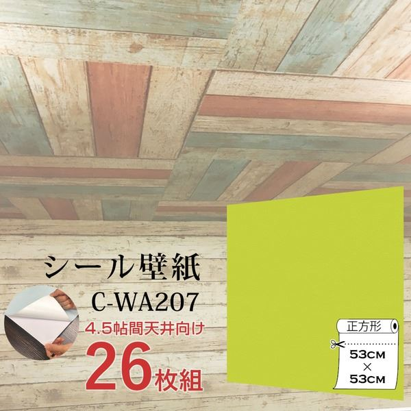 【WAGIC】4.5帖天井用&家具や建具が新品に!壁にもカンタン壁紙シートC-WA207イエローグリーン(26枚組)【代引不可】