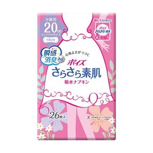 (まとめ)日本製紙 クレシア ポイズ さらさら素肌吸水ナプキン 少量用 1パック(26枚)【×20セット】