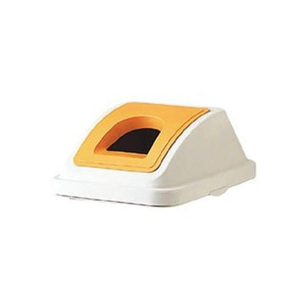 (まとめ)TRUSCO 分別ペール45型用ビンカンフタ オレンジ TBP-45SBC O 1個(本体別売)【×10セット】