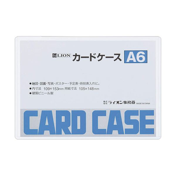 (まとめ) ライオン事務器 カードケース 硬質タイプA6 PVC 1枚 【×100セット】