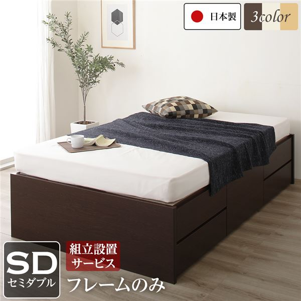 組立設置サービス ヘッドレス 頑丈ボックス収納 ベッド セミダブル (フレームのみ) ダークブラウン 日本製【代引不可】