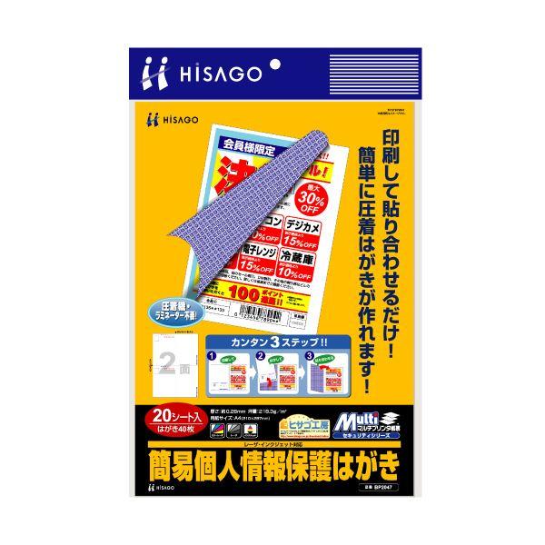 (まとめ) ヒサゴ マルチプリンタ帳票簡易個人情報保護はがき A4 2面 BP2047 1冊(20シート) 【×10セット】