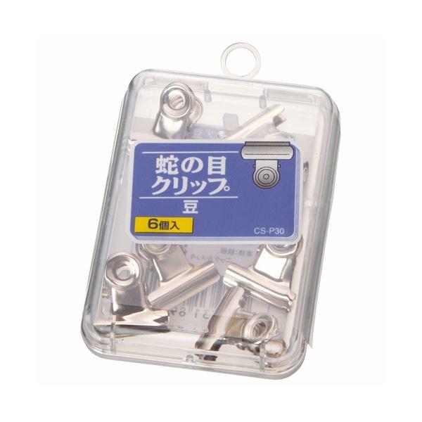 (まとめ) ライオン事務器 蛇の目クリップ 豆口幅20mm CS-P30 1箱(6個) 【×50セット】