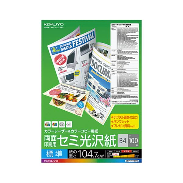 (まとめ) コクヨ カラーレーザー&カラーコピー用紙 両面セミ光沢 B4 LBP-FH1800 1冊(100枚) 【×5セット】