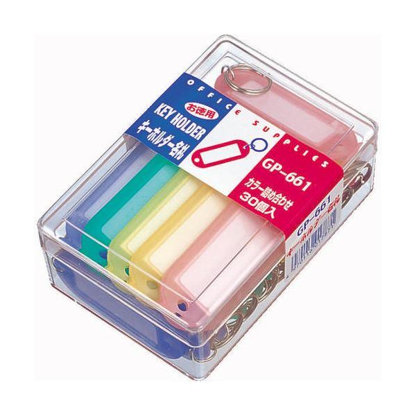 (まとめ) ソニック キーホルダー名札 両面表示 5色 GP-661 1ケース(30個:各色6個) 【×10セット】