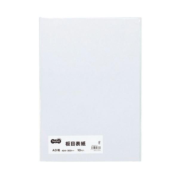 (まとめ) TANOSEE 板目表紙 A31パック(10枚) 【×30セット】