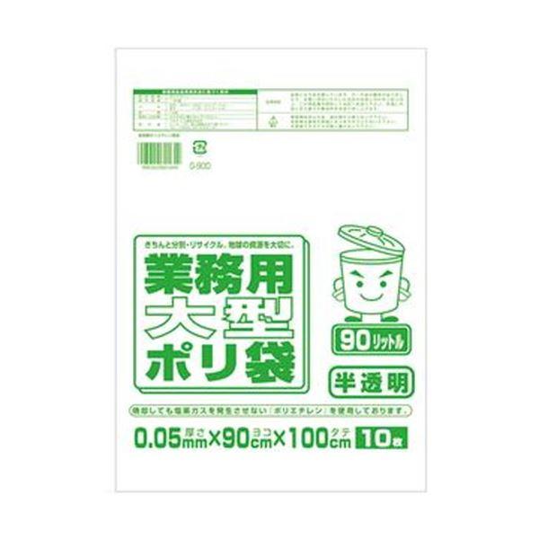 (まとめ)ワタナベ工業 業務用ポリ袋 半透明 90L 0.05mm厚 1パック(10枚)【×20セット】