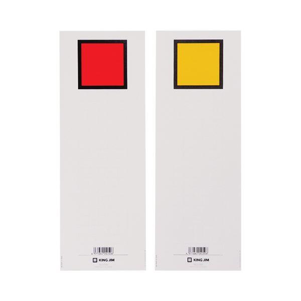 A4タテ とじ厚80mm 1パック(20枚) キングジム 【×30セット】 (まとめ) 赤 キングファイルG978N用背見出し紙 セ978N