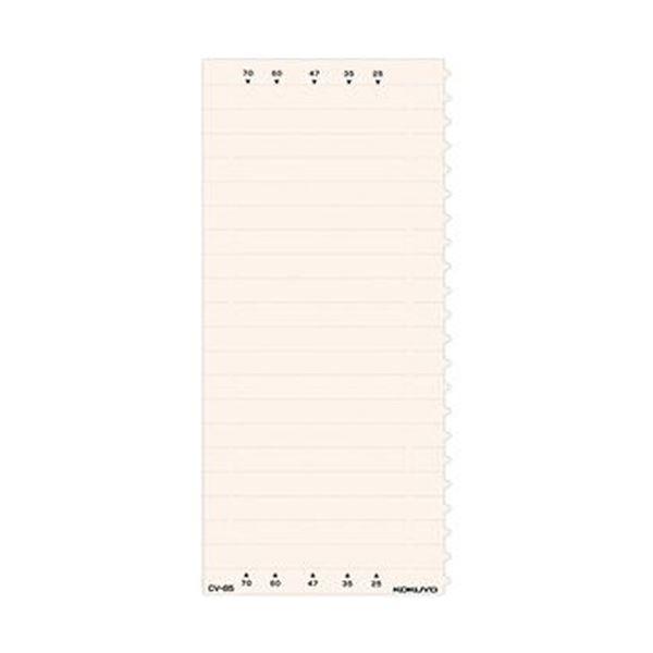 (まとめ)コクヨ ビニラベルカード 長さ85mm白 CV-85 1パック(200片)【×50セット】