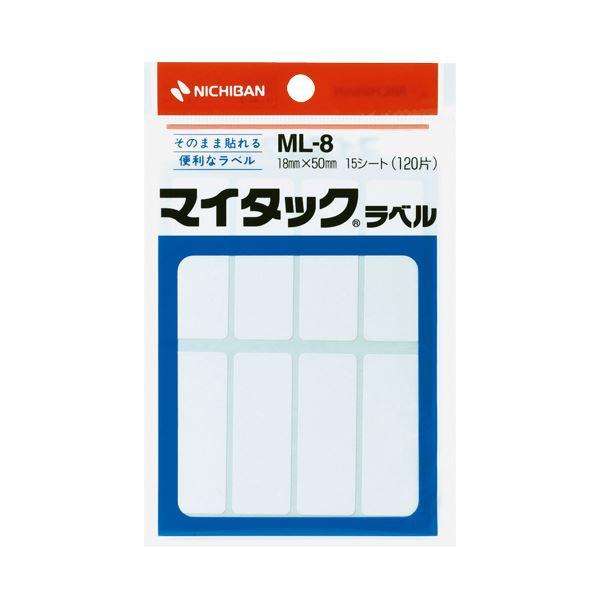 (まとめ) ニチバン マイタックラベル 一般無地 18×50mm ML-8 1パック(120片:8片×15シート) 【×50セット】