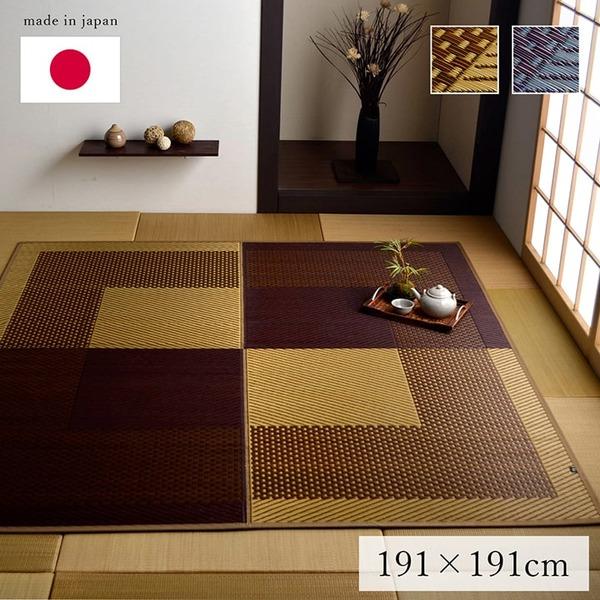 夏用 い草 ラグマット/絨毯 【シンプル ネイビー 191×191cm】 正方形 日本製 抗菌 防臭 湿度調節 耐久性 〔リビング〕