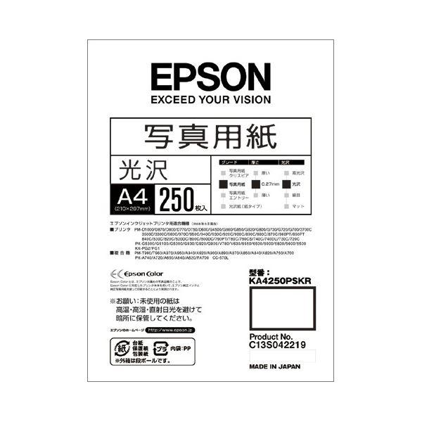 (まとめ)エプソン EPSON 写真用紙<光沢> A4 KA4250PSKR 1箱(250枚)【×3セット】