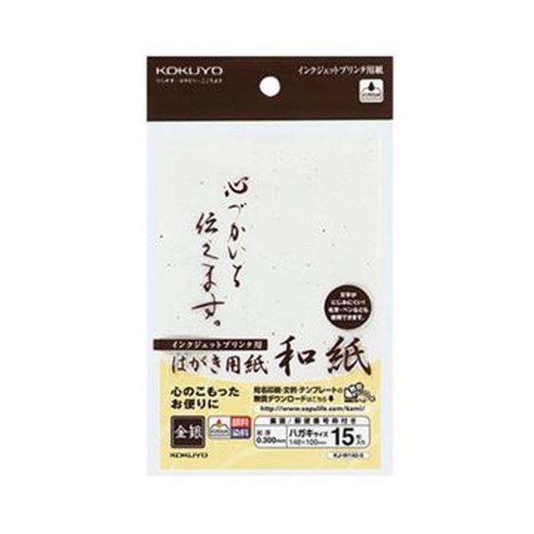 (まとめ)コクヨ インクジェットプリンタ用はがき用紙 和紙 郵便番号枠有 金銀柄 KJ-W140-5 1冊(15枚)【×20セット】