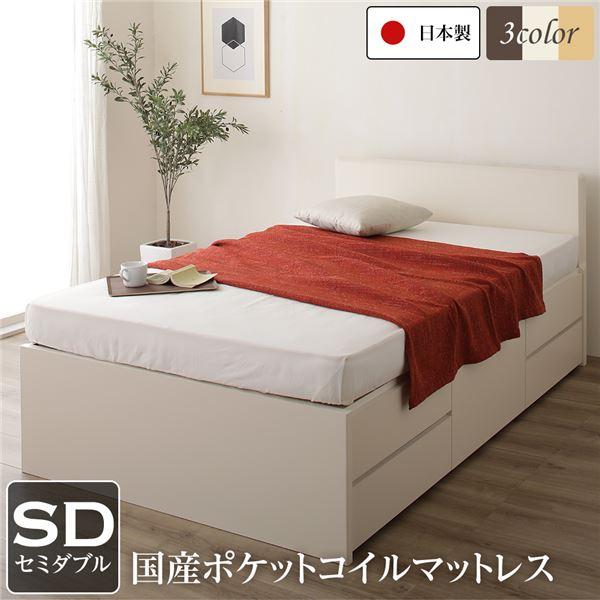 フラットヘッドボード 頑丈ボックス収納 ベッド セミダブル アイボリー 日本製 ポケットコイルマットレス【代引不可】