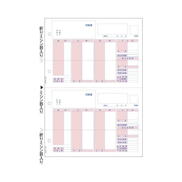 (まとめ) ヒサゴ (給与)明細書 A4タテ 2面OP1150 1冊(100枚) 【×10セット】