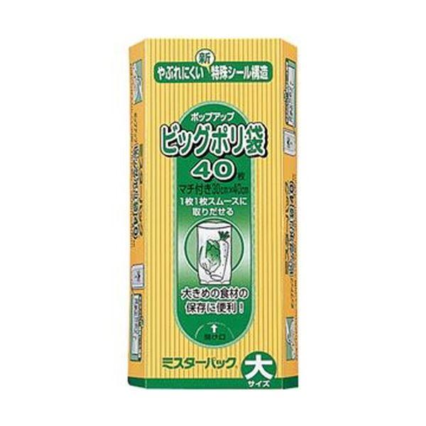 (まとめ)三菱アルミニウム ミスターパックビッグポリ袋 大 マチ付 1パック(40枚)【×50セット】