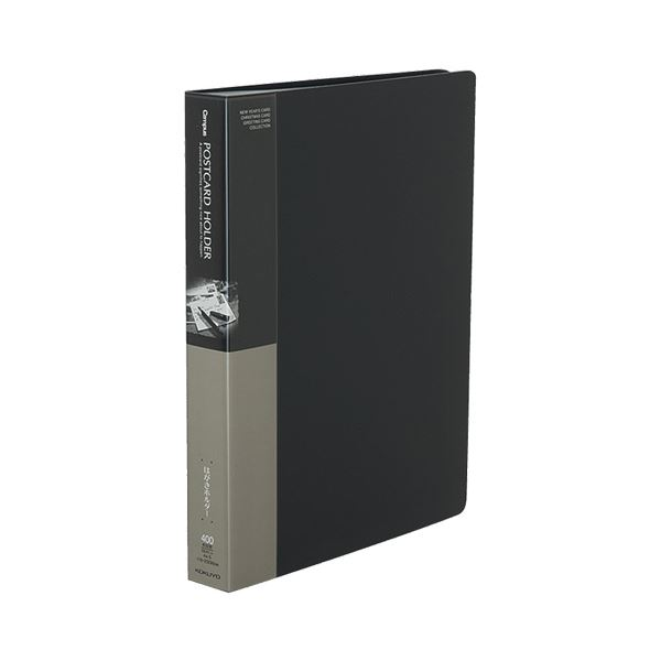 コクヨ ポストカードホルダー(固定式)A4タテ 200枚収容 ダークグレー ハセ-230NDM 1セット(4冊)
