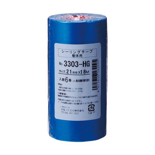 (まとめ) カモ井加工紙 シーリングテープ 躯体用 21mm×18m 3303HG21 1パック(6巻) 【×10セット】