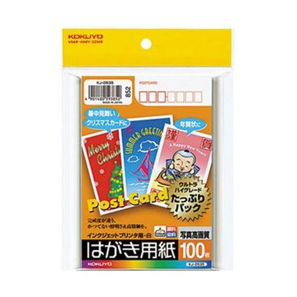 (まとめ)コクヨ インクジェットプリンタ用はがき用紙 両面マット紙 KJ-2635 1冊(100枚)【×20セット】