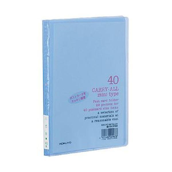 (まとめ)コクヨ ポストカードホルダー(キャリーオール)(固定式・ミニタイプ)A6タテ 40枚収容 青 ハセ-6B 1セット(10冊)【×5セット】