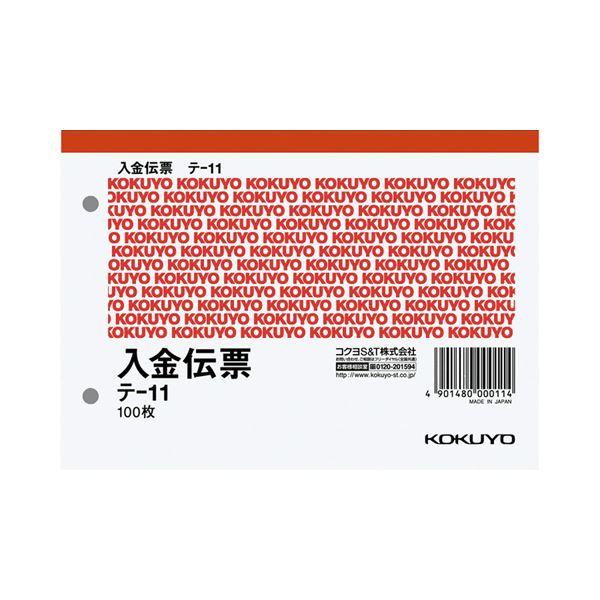 (まとめ) コクヨ 入金伝票 A6ヨコ型 白上質紙100枚 テ-11 1セット(20冊) 【×10セット】