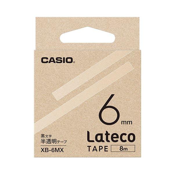 (まとめ)カシオ ラテコ 詰替用テープ6mm×8m 半透明/黒文字 XB-6MX 1個【×10セット】