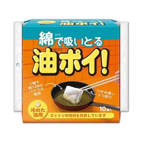 (まとめ)コットン・ラボ 綿で吸いとる油ポイ! 1パック(10個)【×50セット】