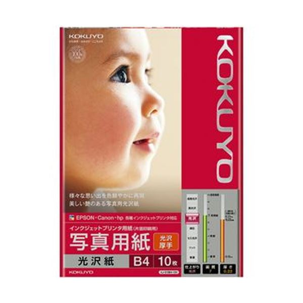 (まとめ)コクヨ インクジェットプリンタ用紙写真用紙 光沢紙 厚手 B4 KJ-g 13B4-10N 1冊(10枚)【×20セット】