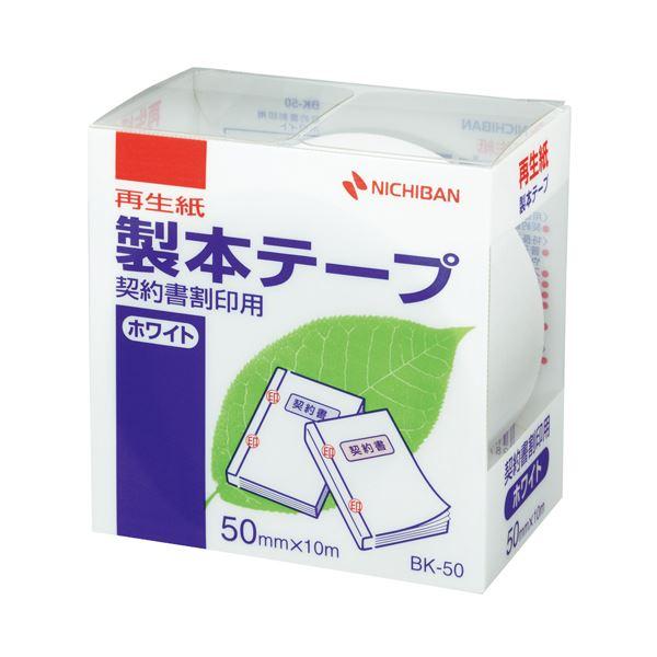 (まとめ) ニチバン 製本テープ<再生紙>契約書割印用 50mm×10m ホワイト BK-5035 1巻 【×10セット】