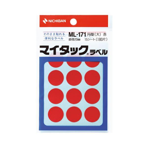 (まとめ) ニチバン マイタック カラーラベル 円型 直径20mm 赤 ML-1711 1パック(180片:12片×15シート) 【×50セット】