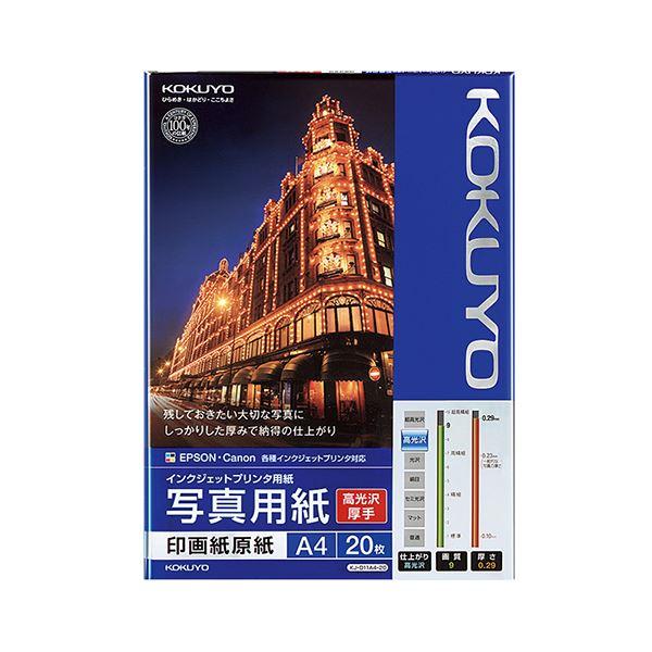 (まとめ)コクヨ インクジェットプリンタ用紙写真用紙 印画紙原紙 高光沢・厚手 A4 KJ-D11A4-20 1冊(20枚)【×5セット】